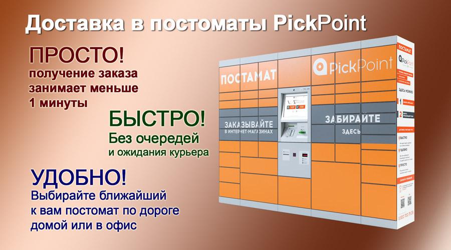 Доставка PickPoint